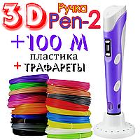 100 метров пластика и трафареты в подарок! 3D Ручка Pen-2 с LCD-дисплеем Фиолетовая для рисования! 3Д ручка