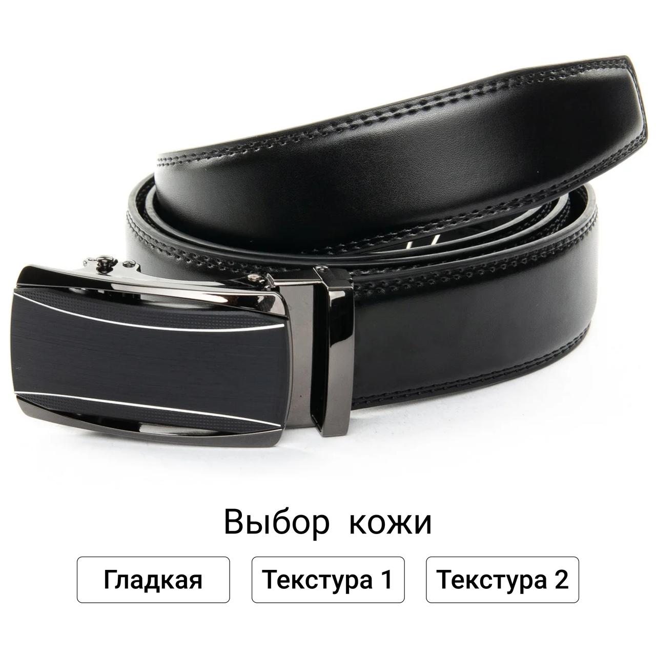 Мужской кожаный ремень с пряжкой автомат черный 3606