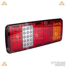 Ліхтар світлодіодний LED (ЛІД) задній універсальний 340 х 135 х 30 24 В | VTR