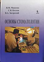Макеева, Загорский, Козлов: Основы стоматологии