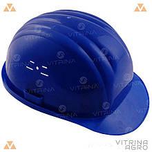 Каска будівельна синя | VTR (Україна) PK-0005