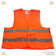 Світловідбиваючий жилет (помаранчевий) | VTR (Україна) ZG-0001
