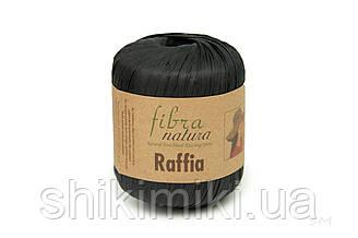 Пряжа Raffia Fibranatura, цвет Черный