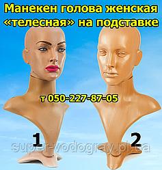 Манекен женской головы на подставке (стандарт)