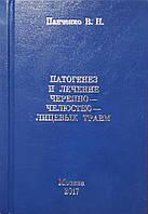 Панченко В.Н. Патогенез и лечение черепно-челюстно-лицевых травм, фото 1