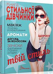 Книга Книга стильної дівчинки (Талант)