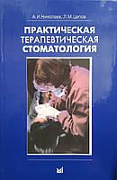 Миколаїв А. В., Цепов Л. М. Практична терапевтична стоматологія (5-е видання)