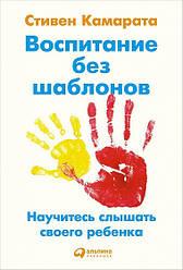 Книга Виховання без шаблонів. Навчіться чути свою дитину. Автор - Стівен Камарата (Альпіна)