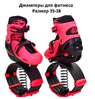 Ботинки на пружинах фитнес джамперы Kangoo Jumps Plus 901 Размер 35-38 розовый