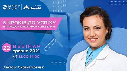 Вебинар Оксаны Копчак «5 шагов к успеху в пародонтологическом лечении»