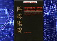 Японские свечи. Графический анализ финансовых рынков Нисон С