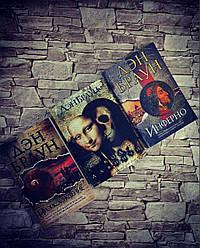 """Набор книг """"Код да Винчи"""", """"Инферно"""", """"Происхождение"""" Дэн Браун"""