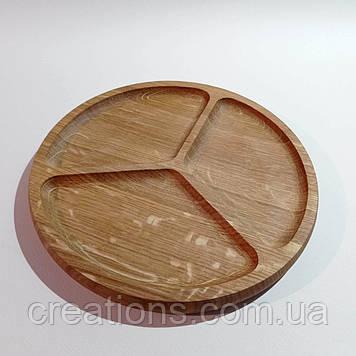 Менажница деревянная доска для подачи блюд 25 см. круглая из дуба на 3 деления, двусторонняя
