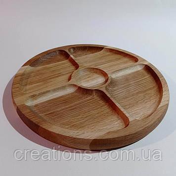 Менажница деревянная доска для подачи блюд 25 см. круглая из дуба на 4 деления с соусницей, двусторонняя
