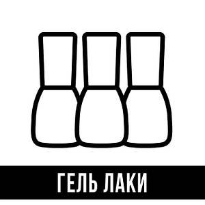 Гель-лаки