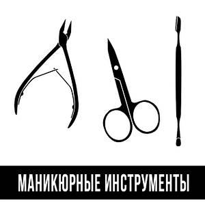 Манікюрні інструменти