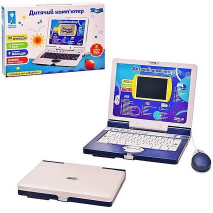 Музыкальный развивающий Ноутбук