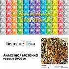 """Алмазна вишивка """"Леопард"""" Білосніжка 30х30 см, фото 5"""