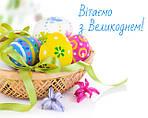 Щіро вітаємо вас зі святом Великодня!