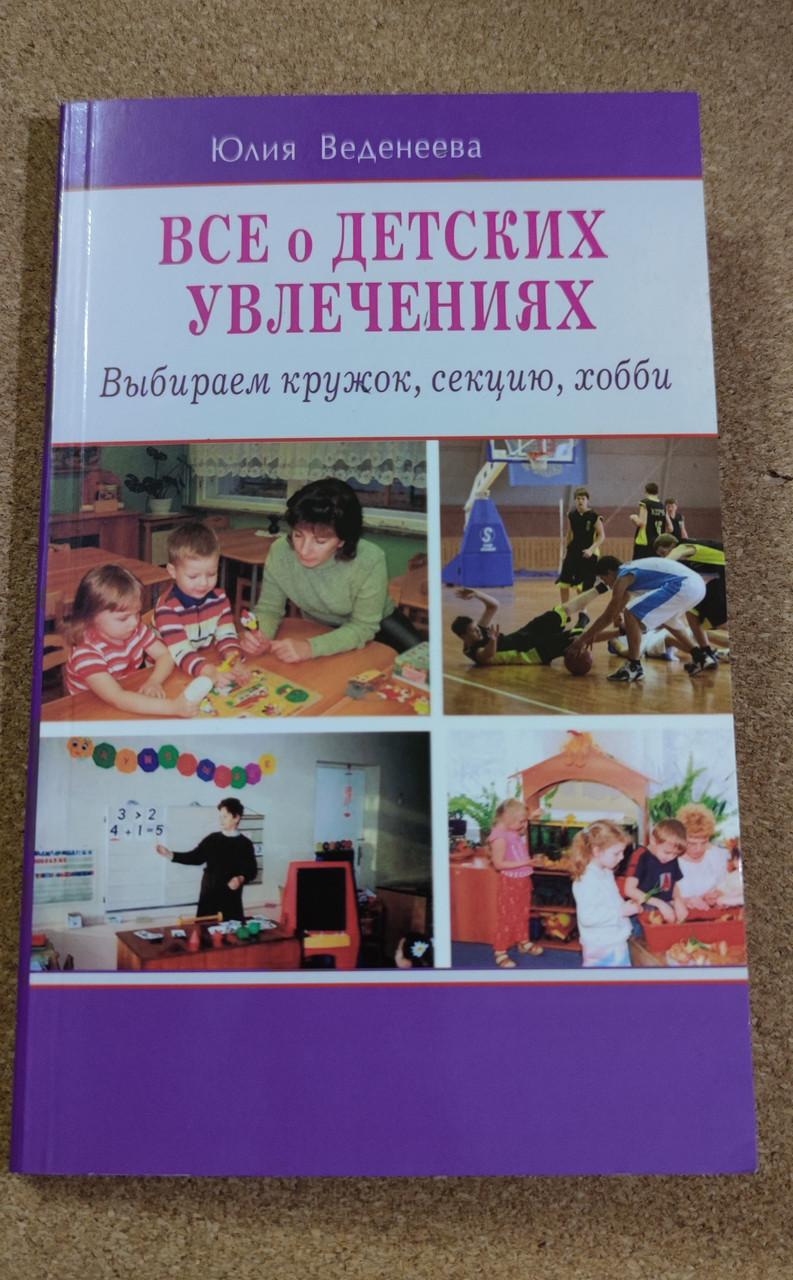 Все про дитячих захоплення Юлія Вєдєнєєва