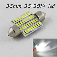 Светодиодная авто лампа SLS LED в багажник, салон цоколь SV8,5(C5W)(C10W) 36mm 36-3014 Белый