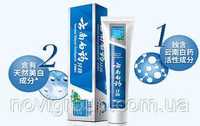 Зубна паста для відбілювання чутливих зубів Yunnan Baiyao Toothpaste з подвійним ефектом, 120гр
