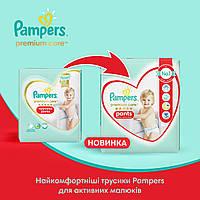 Трусики Pampers Premium Care Maxi 9-15 кг 58 шт ТМ: Pampers