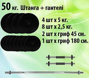 Штанга 50 кг. наборная + гантели, фото 2