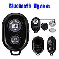 Пульт Bluetooht для управления телефоном, Блютуз пульт для телефона