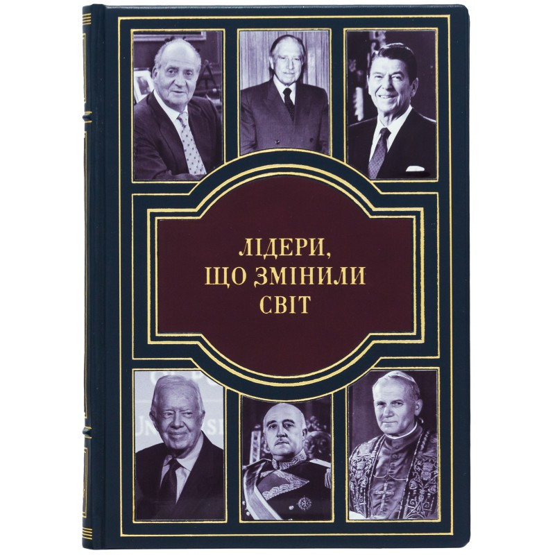 """Книга в шкіряній палітурці """"Лідери, що змінили світ"""" Олекса Підлуцкий"""