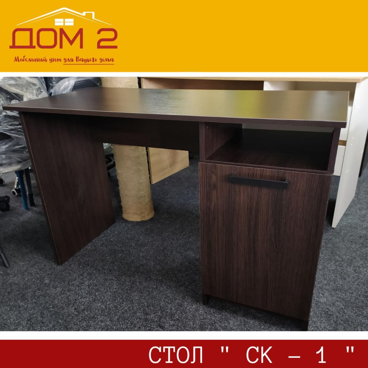 Письменный стол СК - 1