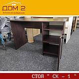Письменный стол СК - 1, фото 3