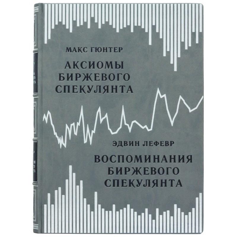 """Две книги в одной в кожаном переплете """"Аксиомы биржевого спекулянта"""" и """"Воспоминания биржевого спекулянта"""""""