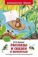 Рассказы и сказки о животных. В.В. Бианки. Внеклассное чтение.