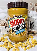 Арахисовая паста кремовая  Skippy Natural, 1.13кг