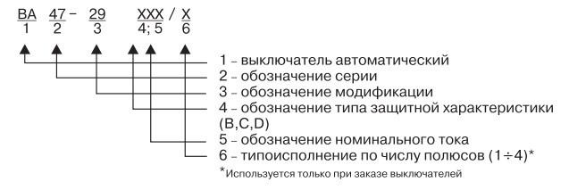 расшифровка названия автоматического выключателя ва47 29