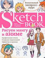 Скетчбук рисование манги и аниме