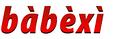 Бабекси. Юбка 3,4,5 лет, фото 2