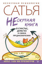 Книга Ненудна книга про щастя, гроші і своє призначення. Автор - Сатья (АСТ)