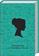 """Незнакомка из Уайлдфелл-Холла. Э.Бронте. Видавництво """"Книжковий клуб"""""""