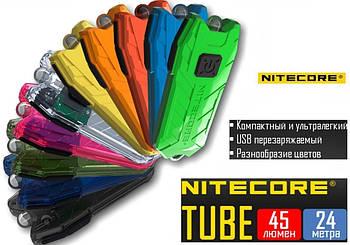 Фонарь наключный Nitecore TUBE (45-55 люмен, 100mAh, USB, Cree XP-G R5, 10 ЦВЕТОВ!)