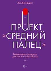 Книга Проект «Середній палець». Автор - Еш Эмбирджи (МІФ)