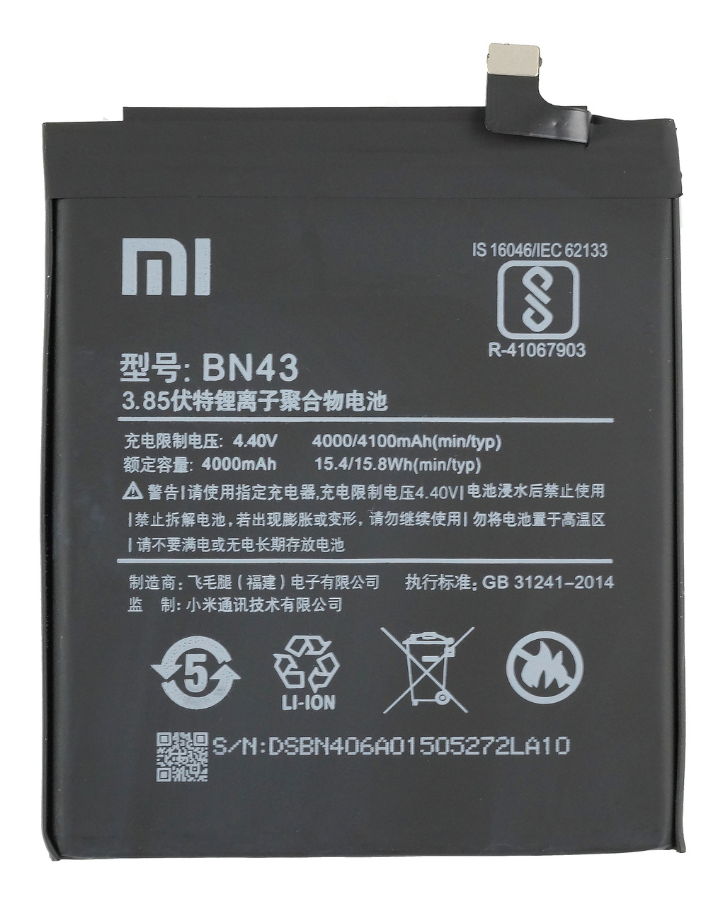 Акумулятор для Xiaomi Redmi Note 4X (BN43) 4000mAh (15.4 Wh)