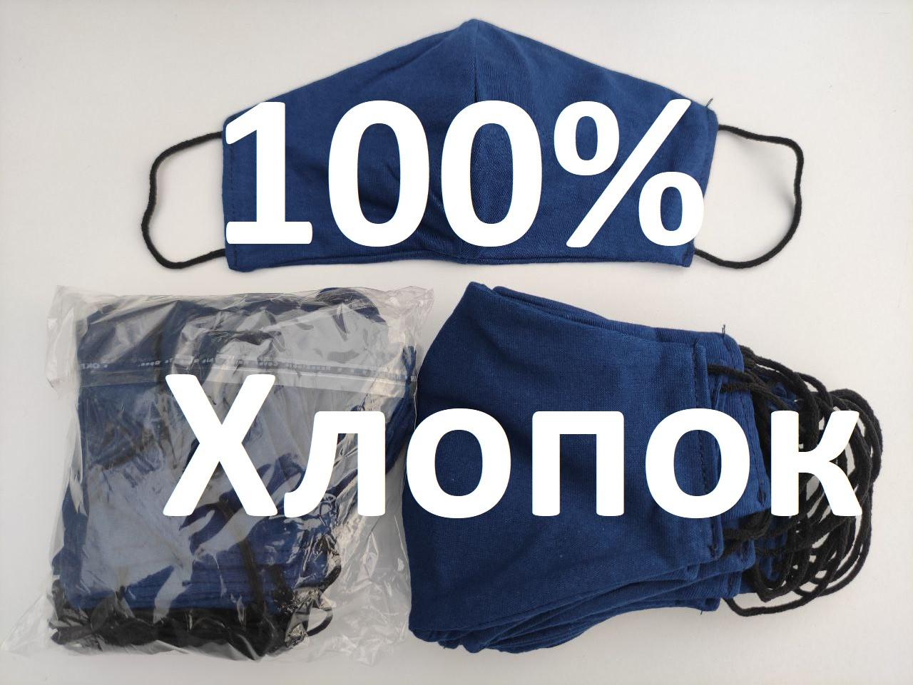 Багаторазові маски ПІТТА 100% КОТТОН! Трикотажні чорні, сині, червоні принти з логотипом Україна