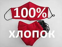 Многоразовые маски ПИТТА 100% Коттон! Хлопок, трикотажные, двухслойные красные Украина