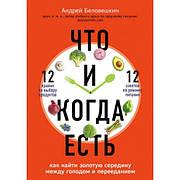Что и когда есть. Как найти золотую середину между голодом и перееданием Андрей Беловешкин