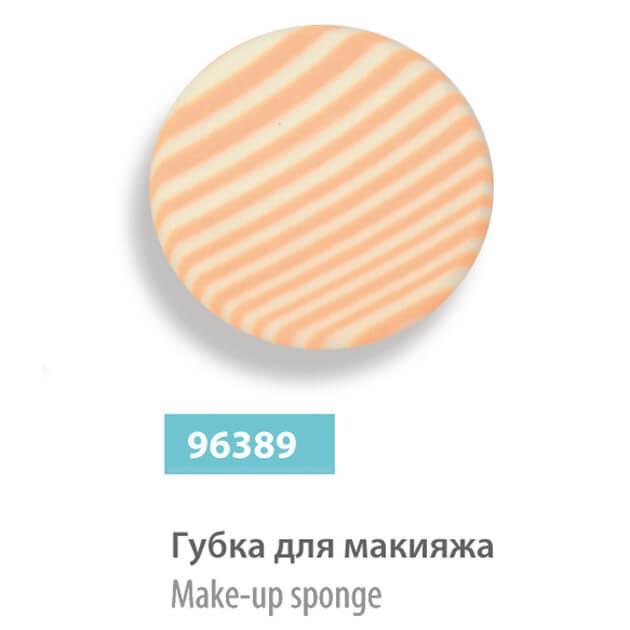Губка для макіяжу SPL 96389