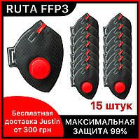 Респиратор FFP3 с клапаном черный РУТА, респиратор от вирусов, маска многоразовая защитная черная *15 ШТУК*