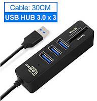 Универсальное устройство хаб на 3 USB 3.0 порта картридер SD TF кардридер