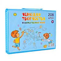 Детский набор для творчества и рисования 208MR в чемодане Royaltoys синий